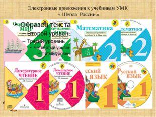 Электронные приложения к учебникам УМК « Школа России.»