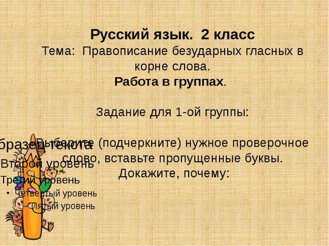 Русский язык. 2 класс Тема: Правописание безударных гласных в корне слова. Р...