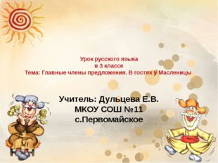Урок русского языка в 3 классе Тема: Главные члены предложения. В гостях у Ма