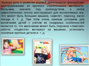 Важная роль в развитии игровой деятельности принадлежит конструированию из кр