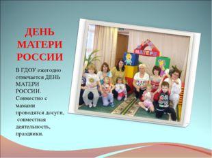 ДЕНЬ МАТЕРИ РОССИИ В ГДОУ ежегодно отмечается ДЕНЬ МАТЕРИ РОССИИ. Совместно с