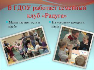 В ГДОУ работает семейный клуб «Радуга» Мамы частые гости в клубе На «огонек»