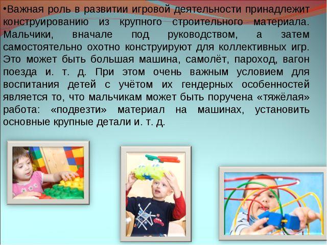 Важная роль в развитии игровой деятельности принадлежит конструированию из кр...