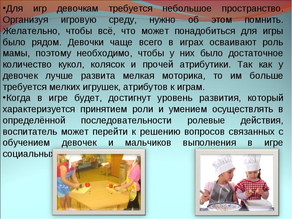 Для игр девочкам требуется небольшое пространство. Организуя игровую среду, н...