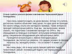 Отзыв о работе учителя физики и математики Чернышовой Дарьи Геннадьевны.  Н