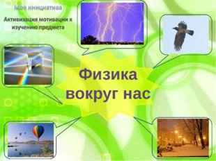 Физика вокруг нас