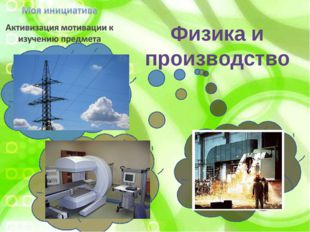 Физика и производство