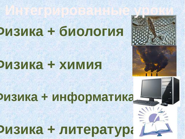 Физика + биология Физика + химия Физика + информатика Физика + литература Инт...