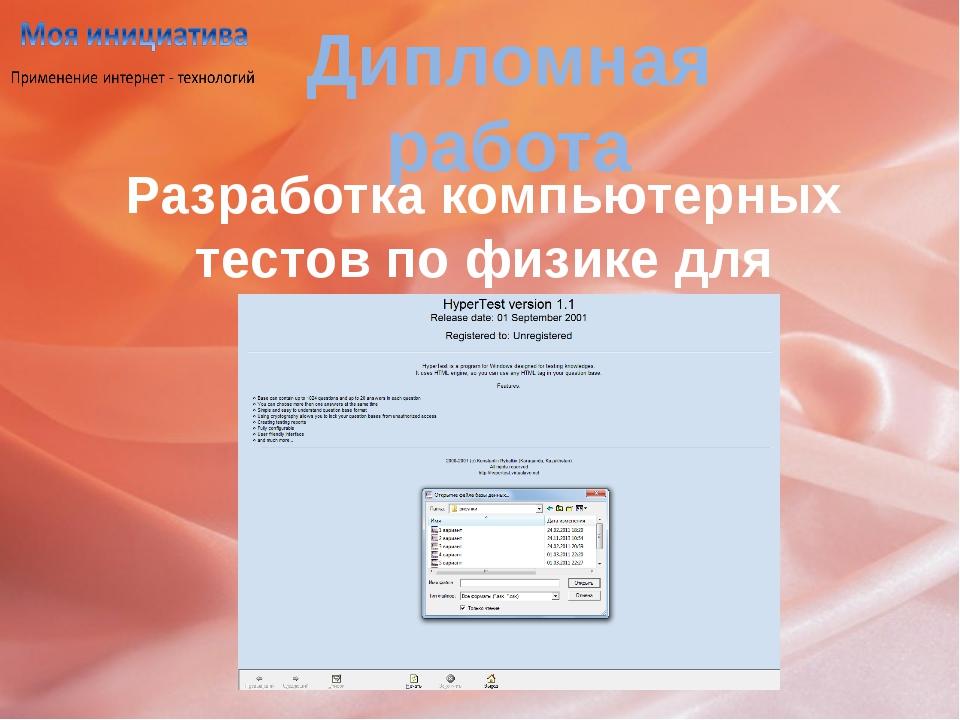 Дипломная работа Разработка компьютерных тестов по физике для подготовки к ЕГЭ