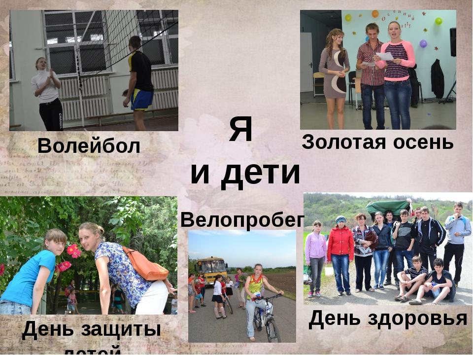 Я и дети Волейбол Золотая осень День защиты детей День здоровья Велопробег