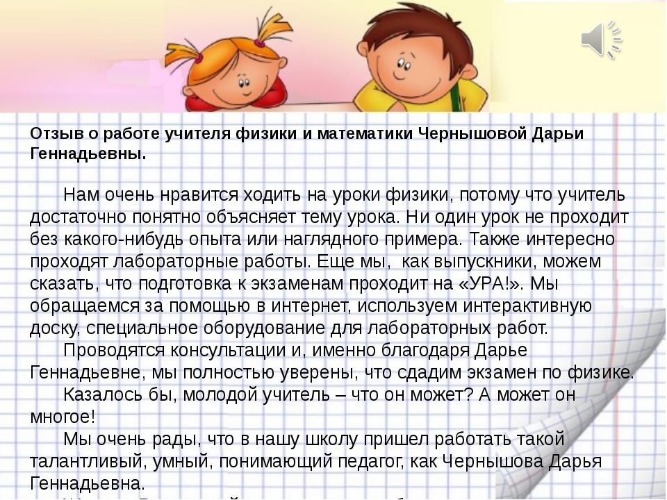 Отзыв о работе учителя физики и математики Чернышовой Дарьи Геннадьевны.  Н...
