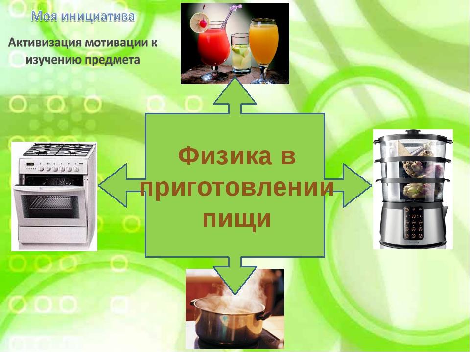 Физика в приготовлении пищи