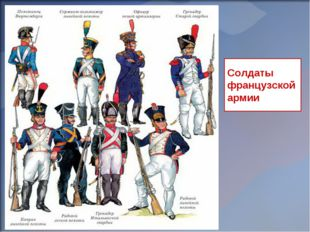 Солдаты французской армии