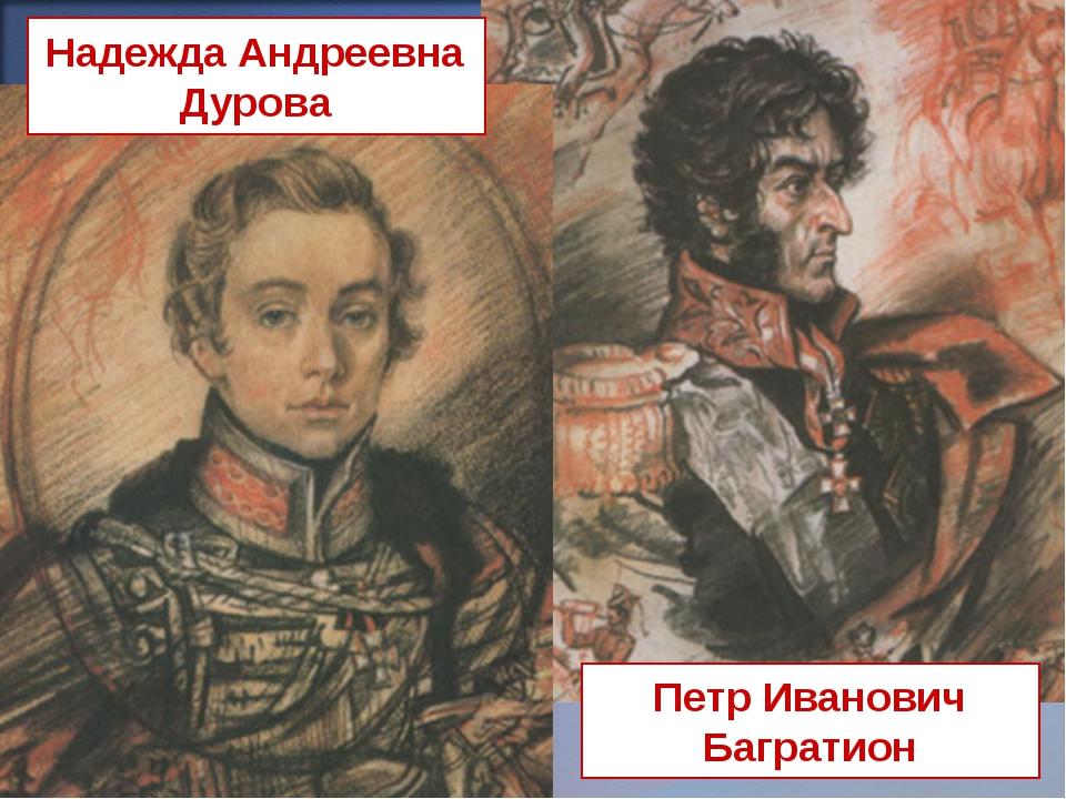 Надежда Андреевна Дурова Петр Иванович Багратион