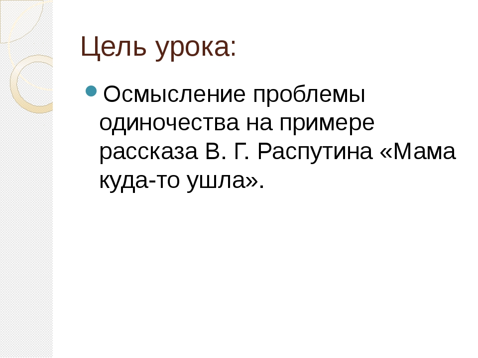 Цель урока: Осмысление проблемы одиночества на примере рассказа В. Г. Распути...