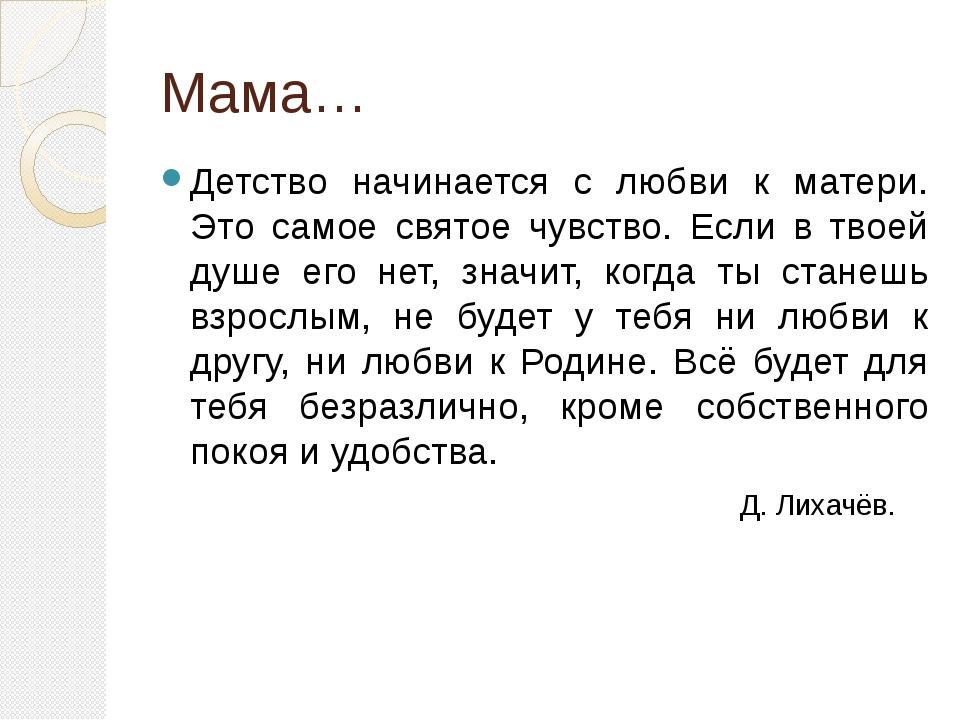 Мама… Детство начинается с любви к матери. Это самое святое чувство. Если в т...