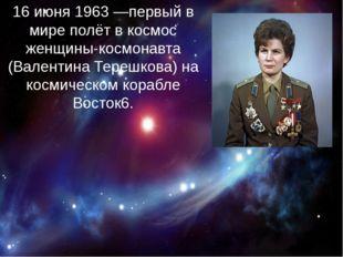 16 июня 1963—первый в мире полёт в космос женщины-космонавта (Валентина Тер