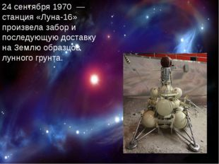 24 сентября 1970 — станция «Луна-16» произвела забор и последующую доставку