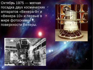 Октябрь 1975— мягкая посадка двух космических аппаратов «Венера-9» и «Венер