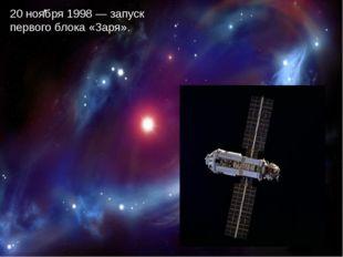 20 ноября 1998 — запуск первого блока «Заря».