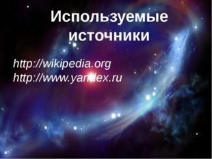 Используемые источники http://wikipedia.org http://www.yandex.ru