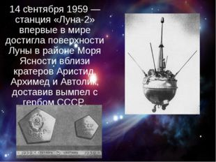 14 сентября 1959— станция «Луна-2» впервые в мире достигла поверхности Луны