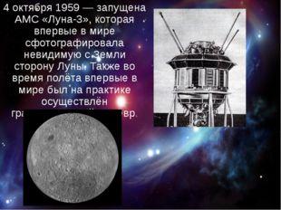 4 октября 1959— запущена АМС «Луна-3», которая впервые в мире сфотографиров