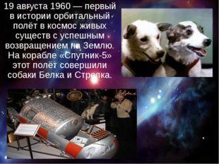 19 августа 1960— первый в истории орбитальный полёт в космос живых существ