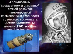 Грандиозным свершением и отправной точкой развития пилотируемой космонавтики