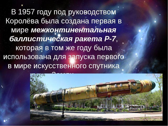 В 1957 году под руководством Королёва была создана первая в мире межконтинен...