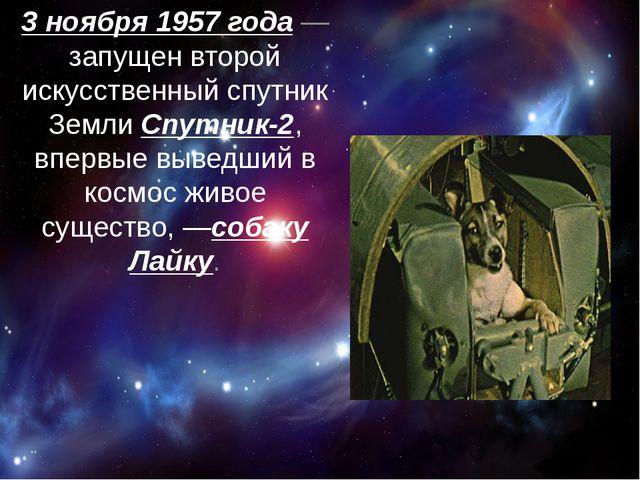 3 ноября 1957 года— запущен второй искусственный спутник Земли Спутник-2, в...