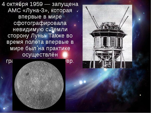 4 октября 1959— запущена АМС «Луна-3», которая впервые в мире сфотографиров...
