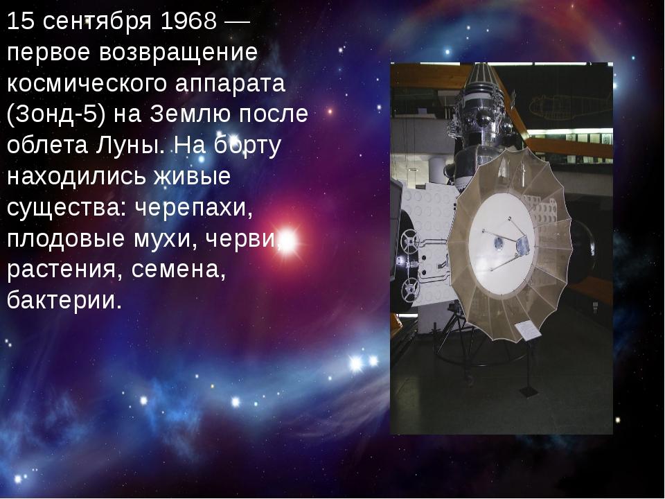 15 сентября 1968— первое возвращение космического аппарата (Зонд-5) на Земл...