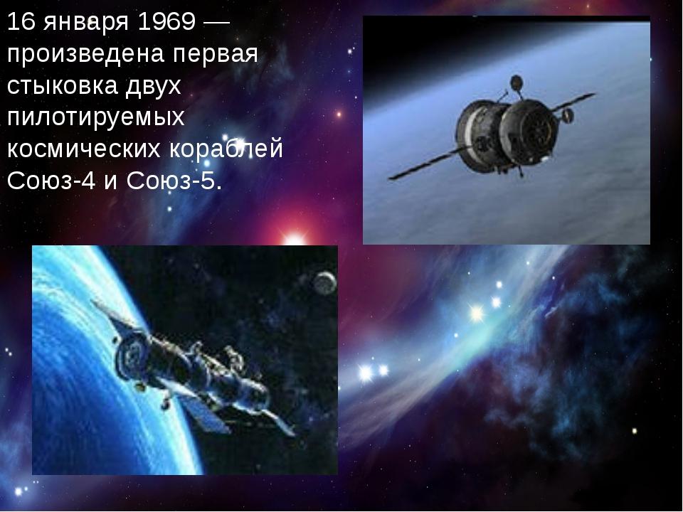 16 января 1969— произведена первая стыковка двух пилотируемых космических к...