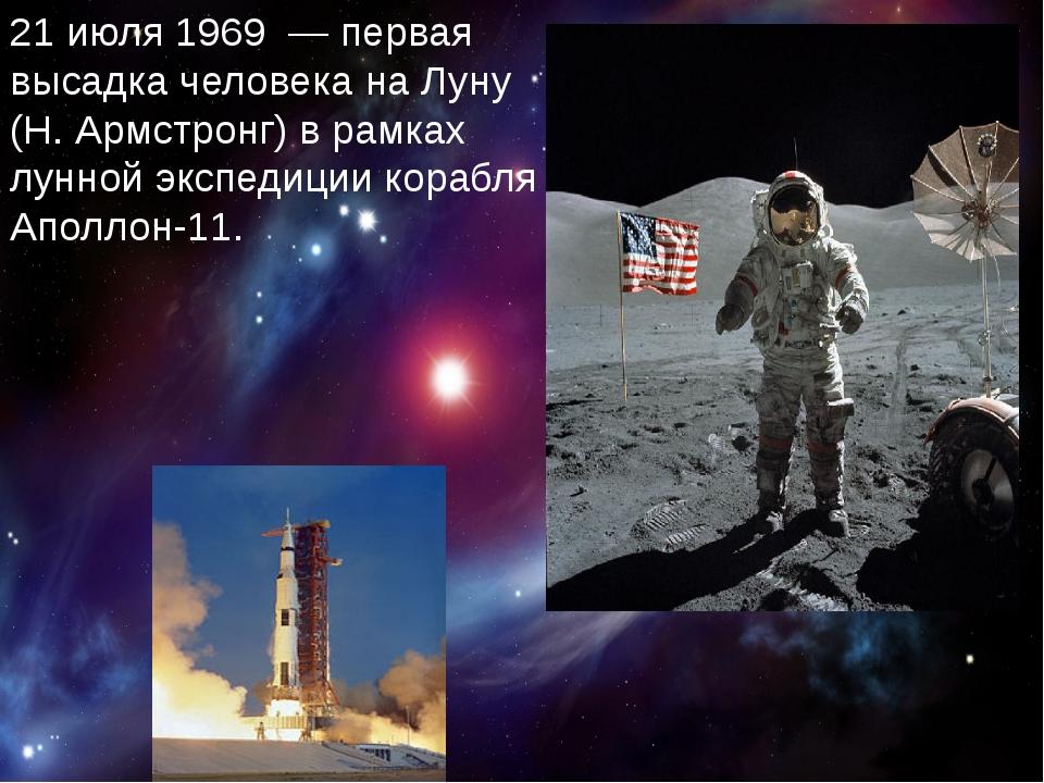 21 июля 1969 — первая высадка человека на Луну (Н. Армстронг) в рамках лунн...