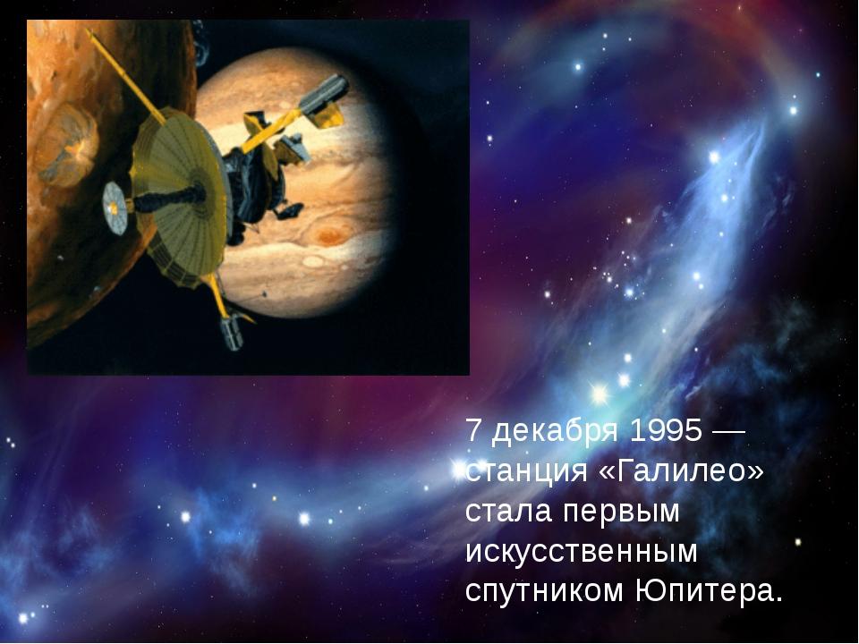 7 декабря 1995— станция «Галилео» стала первым искусственным спутником Юпит...