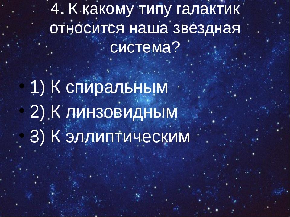 4. К какому типу галактик относится наша звездная система? 1) К спиральным 2)...