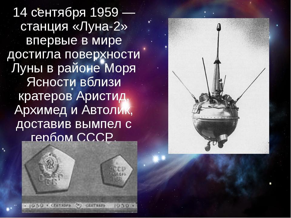 14 сентября 1959— станция «Луна-2» впервые в мире достигла поверхности Луны...