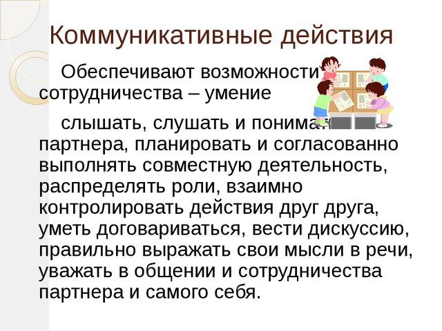 Коммуникативные действия Обеспечивают возможности сотрудничества – умение с...