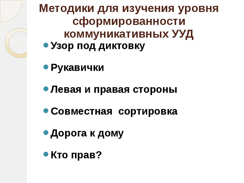 Методики для изучения уровня сформированности коммуникативных УУД Узор под ди...
