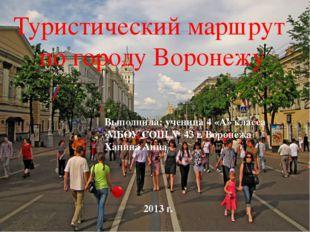 Выполнила: ученица 4 «А» класса МБОУ СОШ № 43 г. Воронежа Ханина Анна 2013 г.