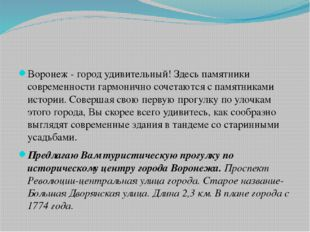 Воронеж - город удивительный! Здесь памятники современности гармонично сочет