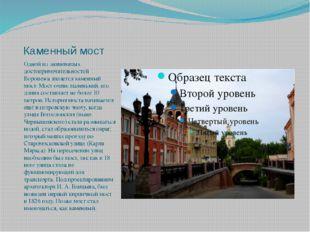 Каменный мост Одной из знаменитых достопримечательностей Воронежа является ка