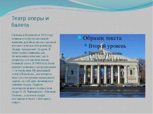 Театр оперы и балета Сначала в Воронеже в 1931 году появился театр музыкально