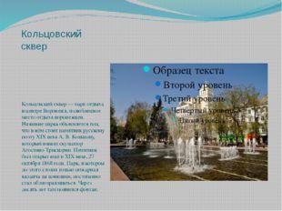 Кольцовский сквер Кольцовский сквер — парк отдыха в центре Воронежа, излюблен