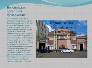 Воронежская областная филармония История здания нынешней областной филармонии