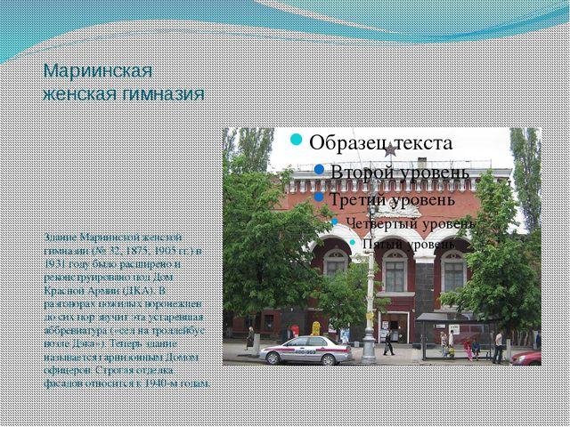 Мариинская женская гимназия Здание Мариинской женской гимназии (№ 32, 1875; 1...