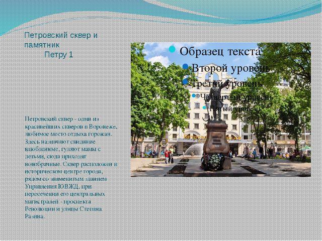 Петровский сквер и памятник Петру 1 Петровский сквер - один из красивейших ск...