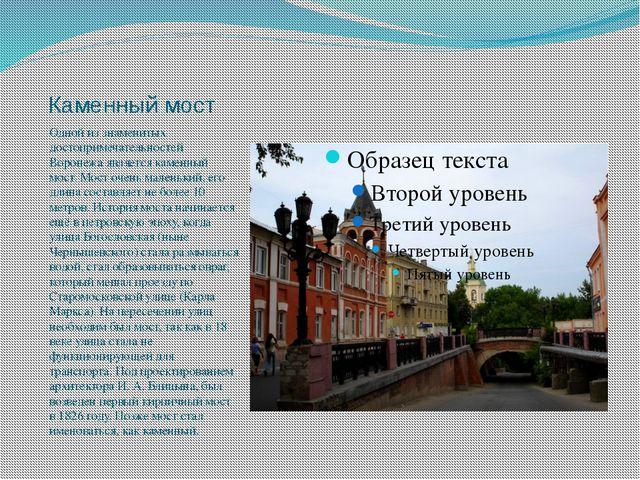 Каменный мост Одной из знаменитых достопримечательностей Воронежа является ка...