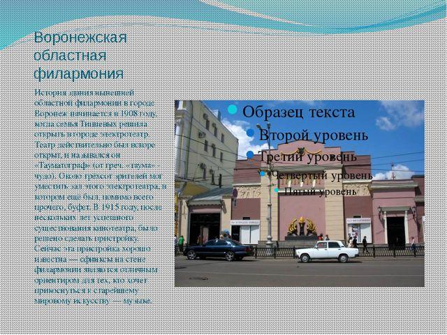 Воронежская областная филармония История здания нынешней областной филармонии...